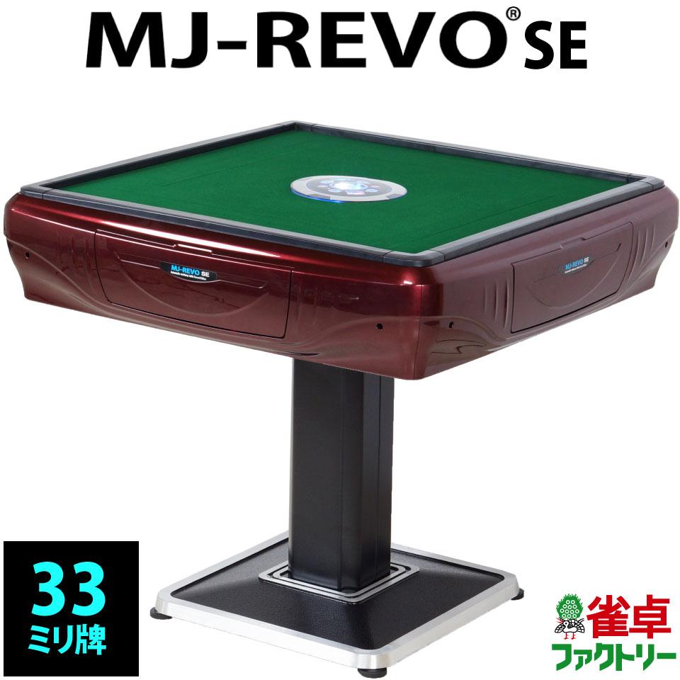 【新色】全自動麻雀卓 静音タイプ MJ-REVO SE(33ミリ牌)シャインレッド 安心1年保証 説明書 簡単組み立て