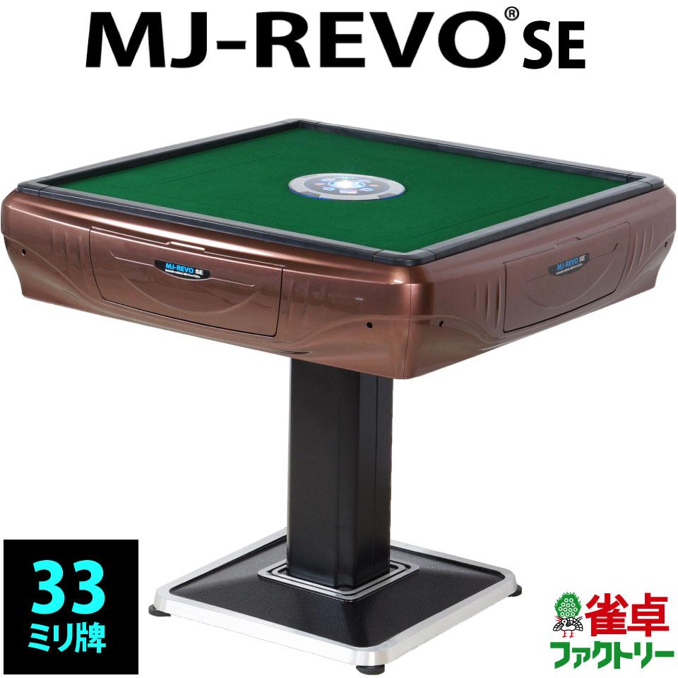【新色】全自動麻雀卓 静音タイプ MJ-REVO SE(33ミリ牌)パールブラウン 安心1年保証 説明書 簡単組み立て