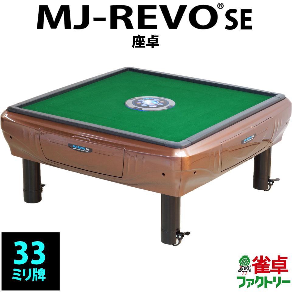 レビューでサイドテーブルプレゼント! 全自動麻雀卓 静音タイプ MJ-REVO SE(33ミリ牌)座卓タイプ パールブラウン 安心1年保証 説明書 簡単組み立て