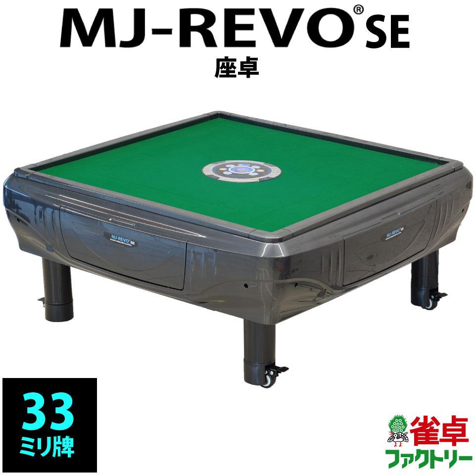 【新色】全自動麻雀卓 静音タイプ MJ-REVO SE(33ミリ牌)座卓タイプ グレーメタリック 安心1年保証 説明書 簡単組み立て