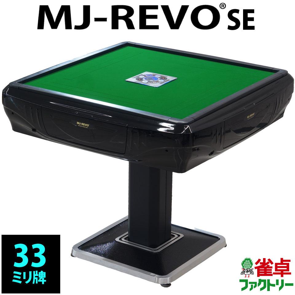 驚きの値段 到着後レビューを書いてサイドテーブルプレゼント 全自動麻雀卓 MJ-REVO SE 33ミリ 麻雀牌 静音タイプ 3年保証 かんたん組立 高品質