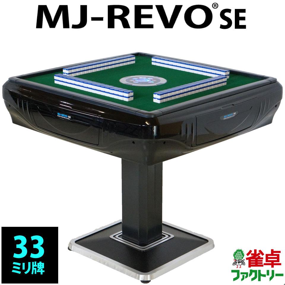 全自動麻雀卓 静音タイプ MJ-REVO SE(33ミリ牌) 安心1年保証 説明書 麻雀卓 マージャン卓 簡単組立 【ランキング1位】全 自動 卓