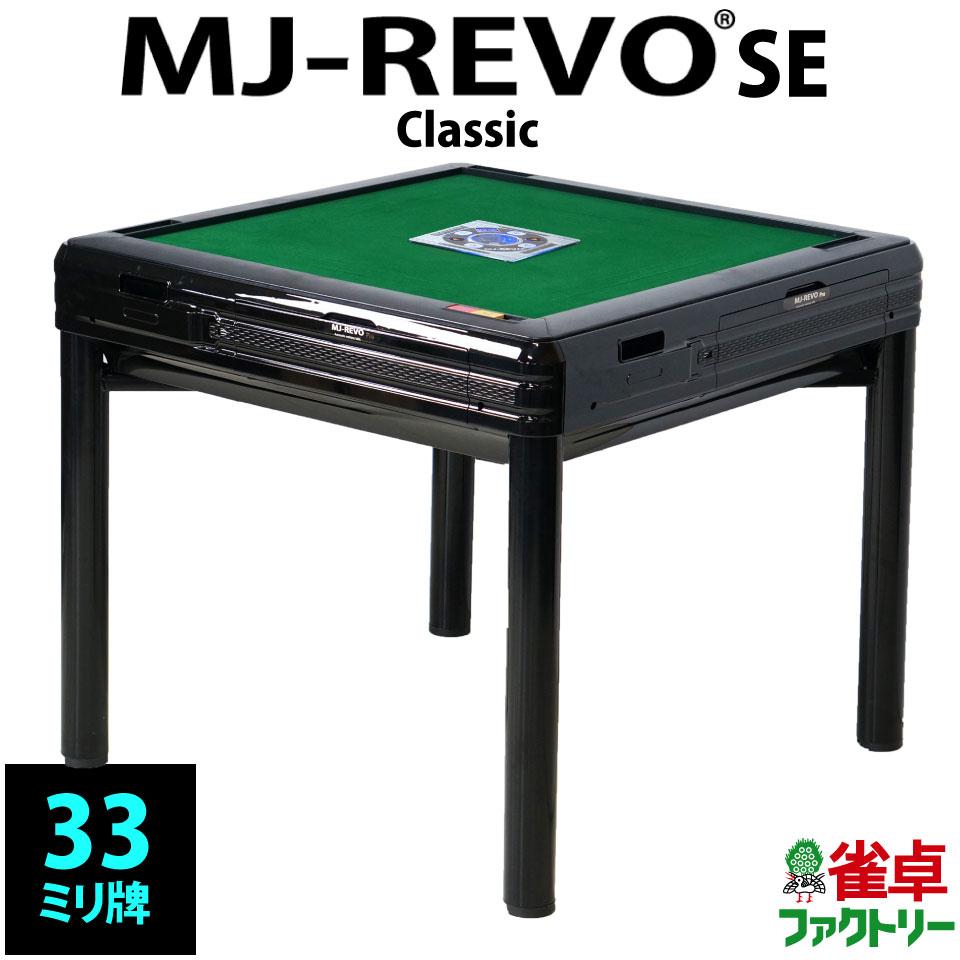 レビューでサイドテーブルプレゼント 全自動麻雀卓 MJ-REVO SE Classic 33ミリ 品質検査済 ブラック 静音タイプ 通信販売 テーブル兼用 4本脚 天板付き 麻雀牌 3年保証