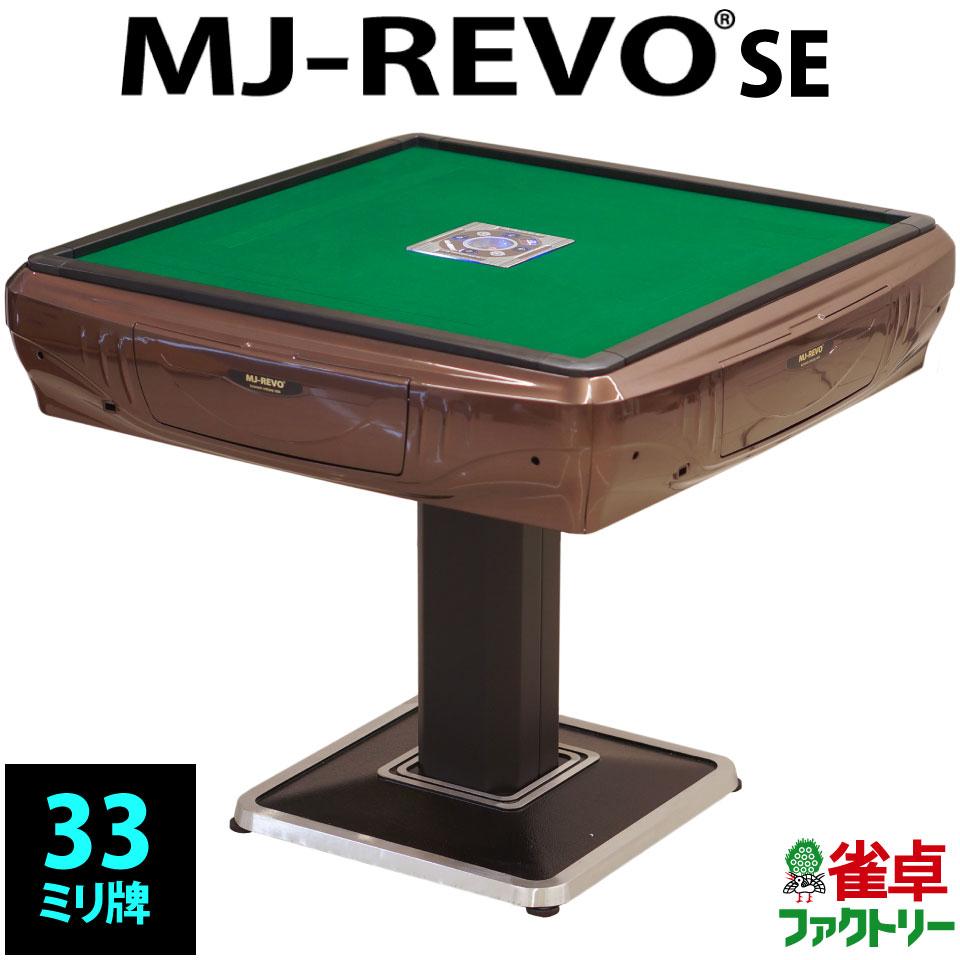 レビューでサイドテーブルプレゼント 全自動麻雀卓 安い 激安 プチプラ 高品質 ファッション通販 MJ-REVO SE 33ミリ 麻雀牌 静音タイプ 3年保証 かんたん組立 ブラウン