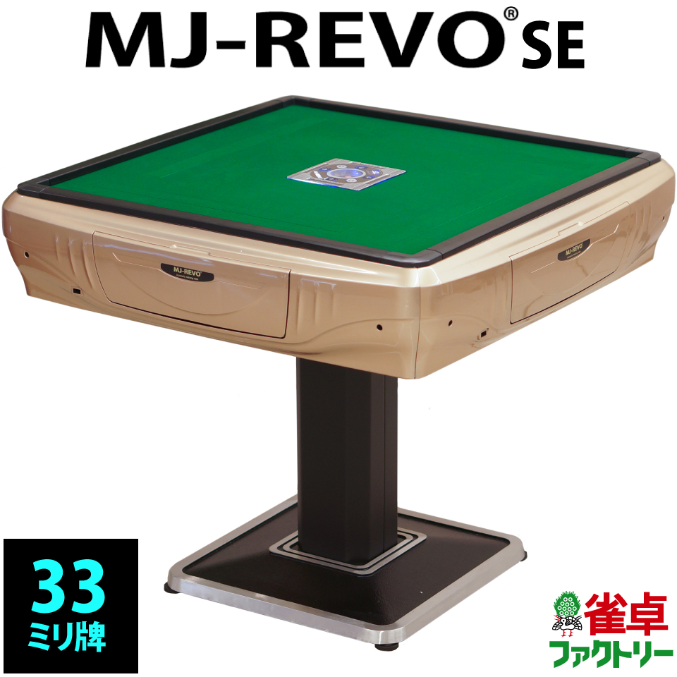 全品送料無料 レビューでサイドテーブルプレゼント 国内即発送 全自動麻雀卓 MJ-REVO SE 33ミリ ゴールド 麻雀牌 静音タイプ 3年保証 かんたん組立