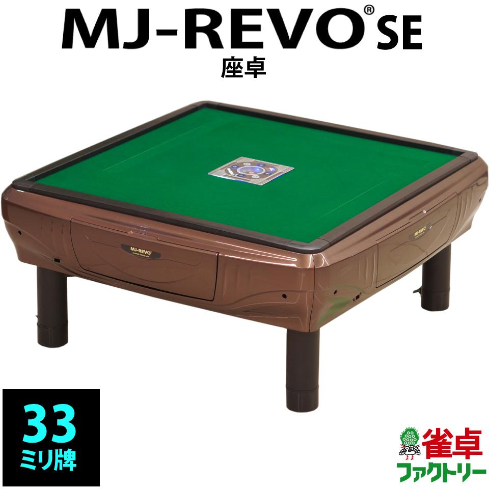 レビューでサイドテーブルプレゼント 全自動麻雀卓 MJ-REVO SE ついに入荷 座卓 33ミリ かんたん組立 静音タイプ 3年保証 ブラウン 麻雀牌 販売期間 限定のお得なタイムセール