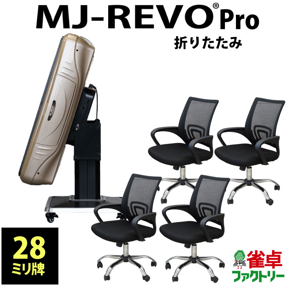 全自動麻雀卓 静音タイプ MJ-REVO Pro(28ミリ牌) 折りたたみタイプ シャンパンゴールド 日本仕様 安心1年保証 説明書 簡単組み立て