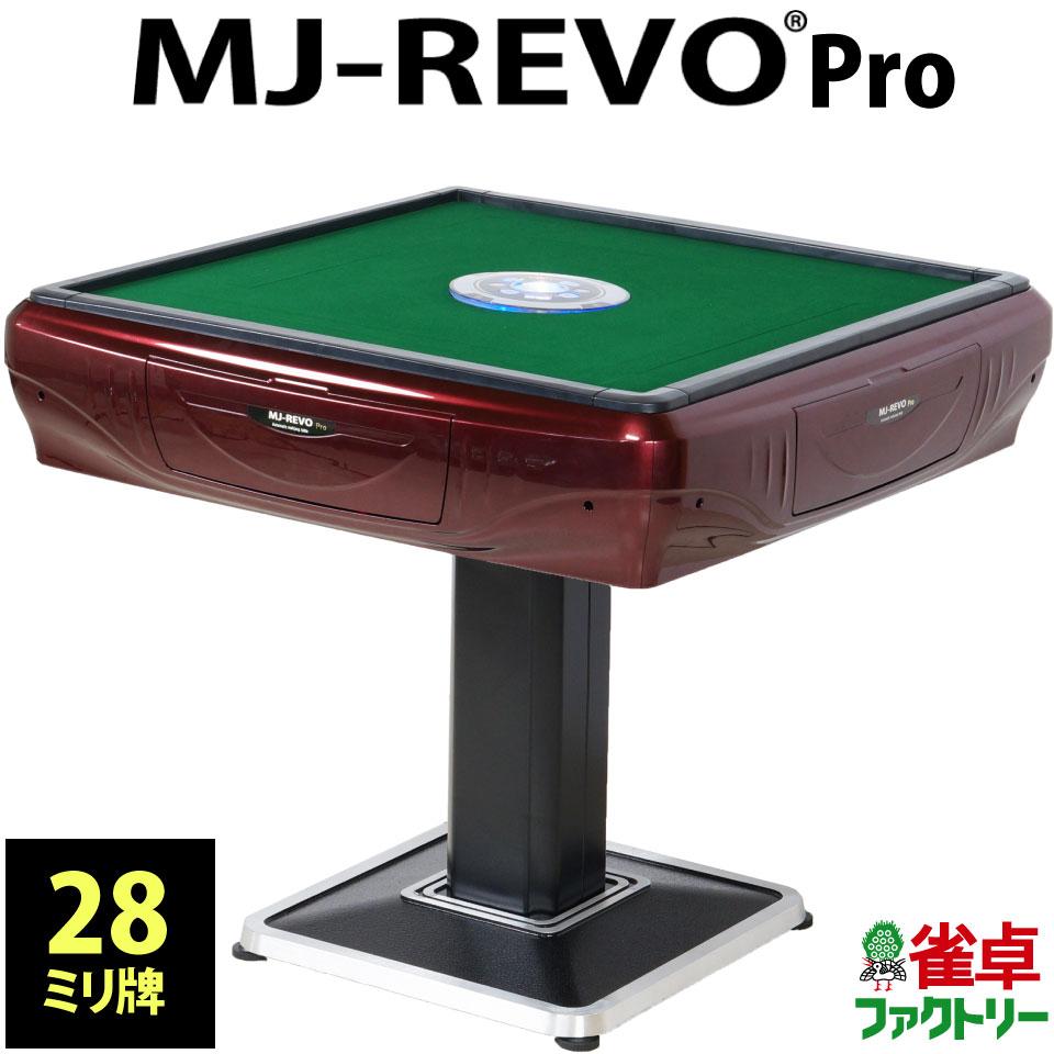 全自動麻雀卓 静音タイプ MJ-REVO Pro(28ミリ牌) シャインレッド 日本仕様 安心1年保証 説明書 簡単組み立て