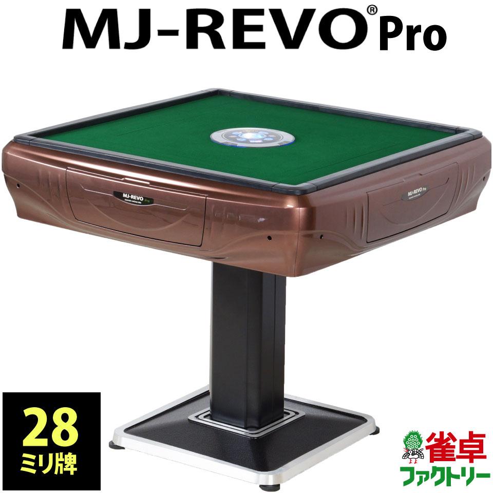 全自動麻雀卓 静音タイプ MJ-REVO Pro(28ミリ牌)パールブラウン 日本仕様 安心1年保証 説明書 簡単組み立て