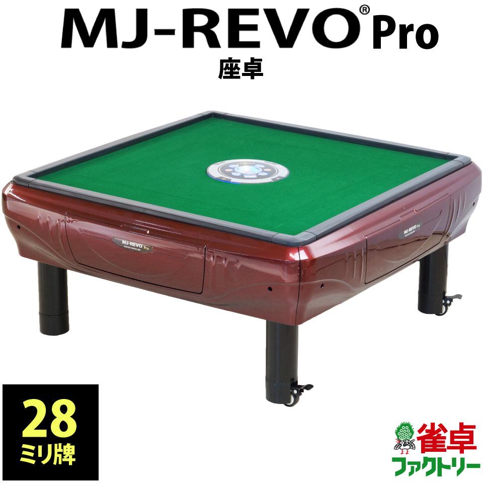 【新色】全自動麻雀卓 静音タイプ MJ-REVO Pro(28ミリ牌) 座卓タイプ シャインレッド 日本仕様 安心1年保証 説明書 簡単組み立て