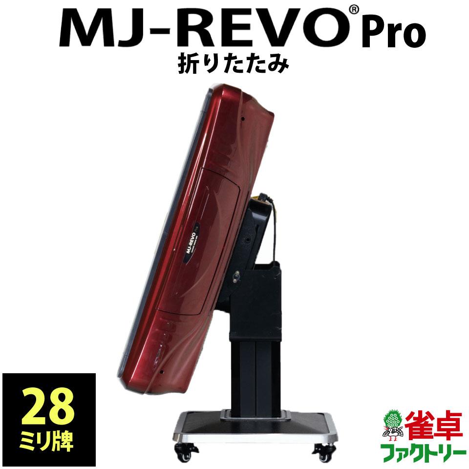 全自動麻雀卓 静音タイプ MJ-REVO Pro(28ミリ牌) 折りたたみ脚タイプ シャインレッド 日本仕様 安心1年保証 説明書 簡単組み立て