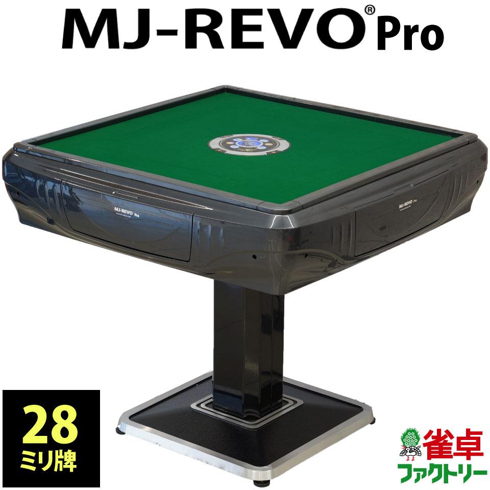 全自動麻雀卓 静音タイプ MJ-REVO Pro(28ミリ牌)グレーメタリック 日本仕様 安心1年保証 説明書 簡単組み立て