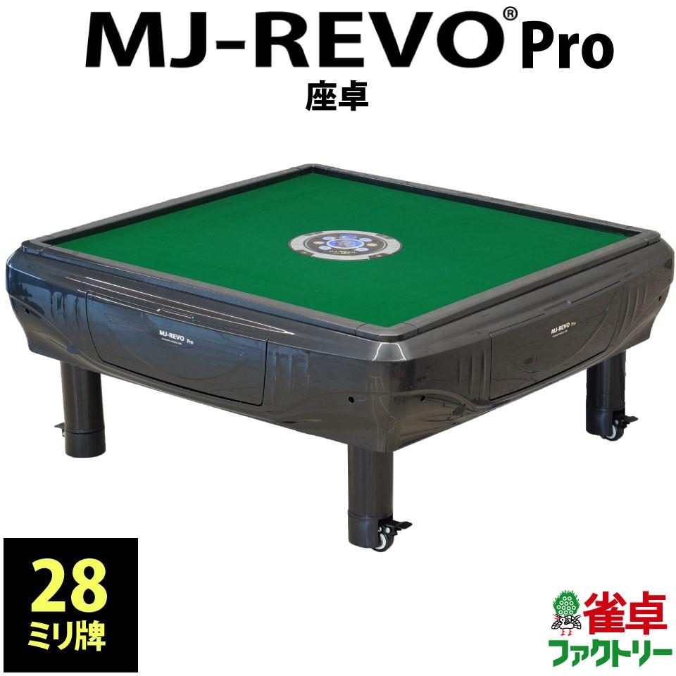 全自動麻雀卓 静音タイプ MJ-REVO Pro(28ミリ牌) 座卓タイプ グレーメタリック 日本仕様 安心1年保証 説明書 簡単組み立て