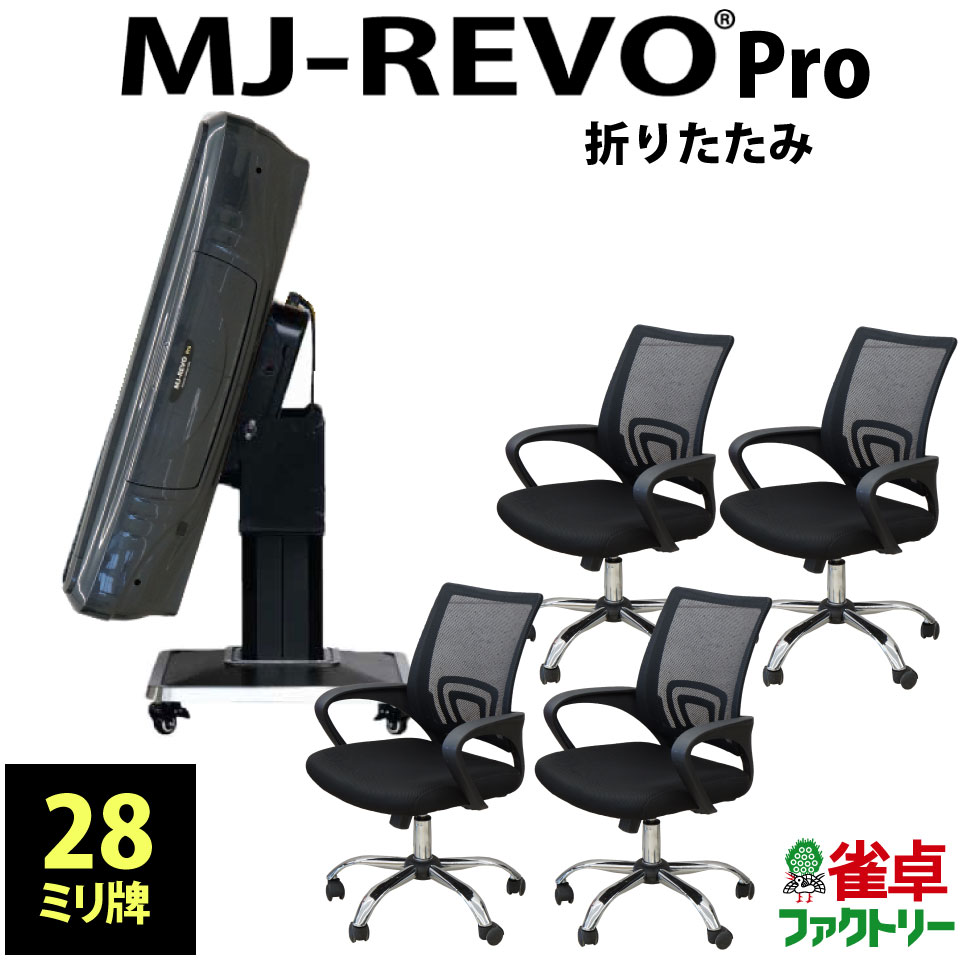 全自動麻雀卓 静音タイプ MJ-REVO Pro(28ミリ牌) 折りたたみ脚タイプ グレーメタリック グレーメタリック グレーメタリック 日本仕様 安心1年保証 説明書 簡単組み立て 麻雀卓 マージャン卓 全 自動 卓 fcc
