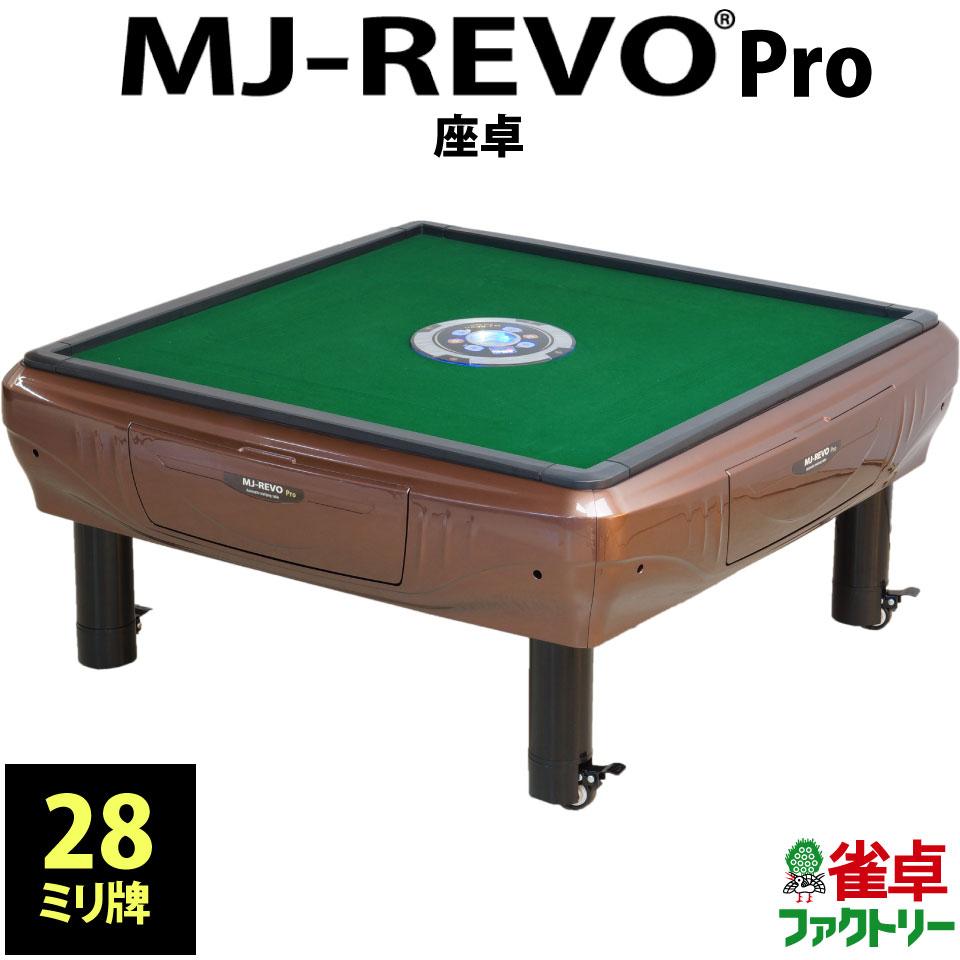 【新色】全自動麻雀卓 静音タイプ MJ-REVO Pro(28ミリ牌) 座卓タイプ パールブラウン 日本仕様 安心1年保証 説明書 簡単組み立て