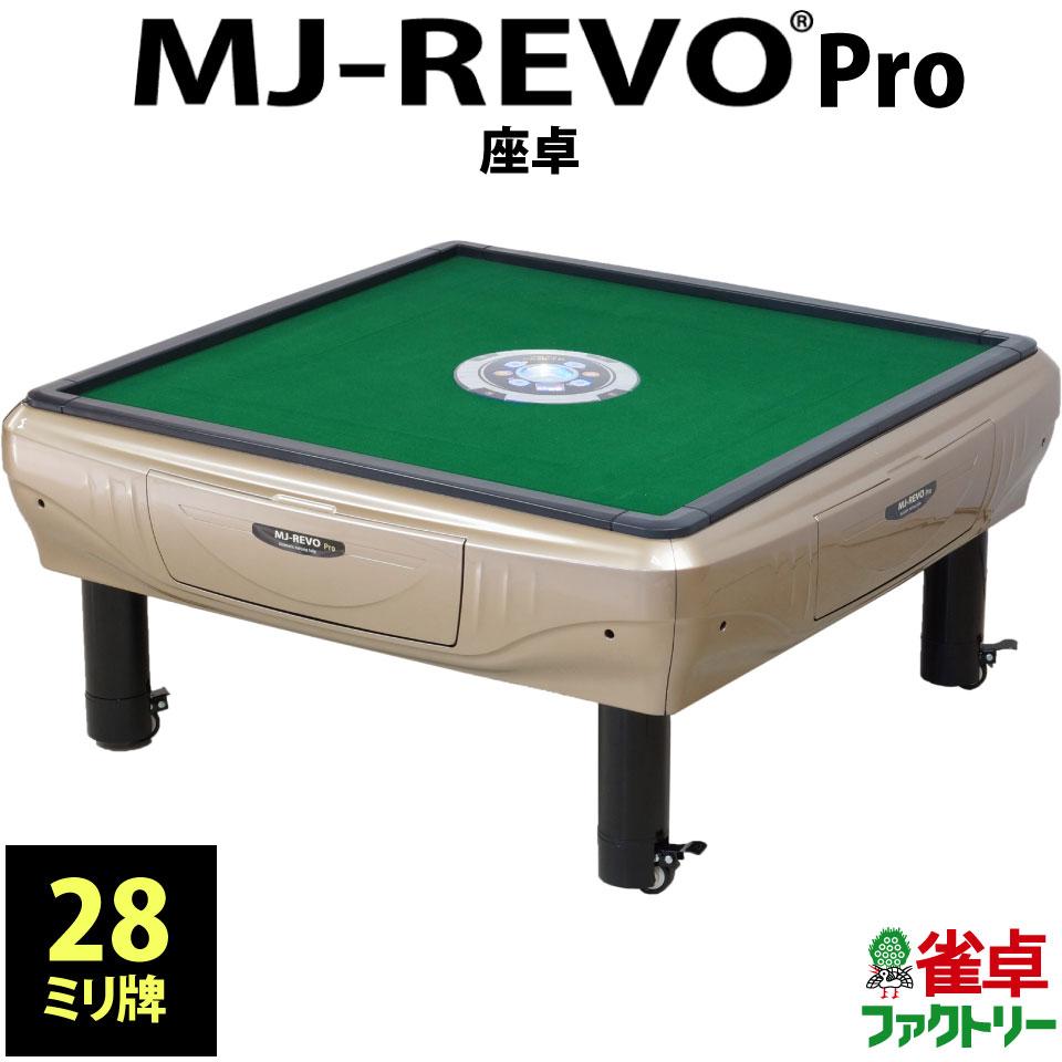 全自動麻雀卓 静音タイプ MJ-REVO Pro(28ミリ牌) 座卓タイプ シャンパンゴールド 日本仕様 安心1年保証 説明書 簡単組み立て