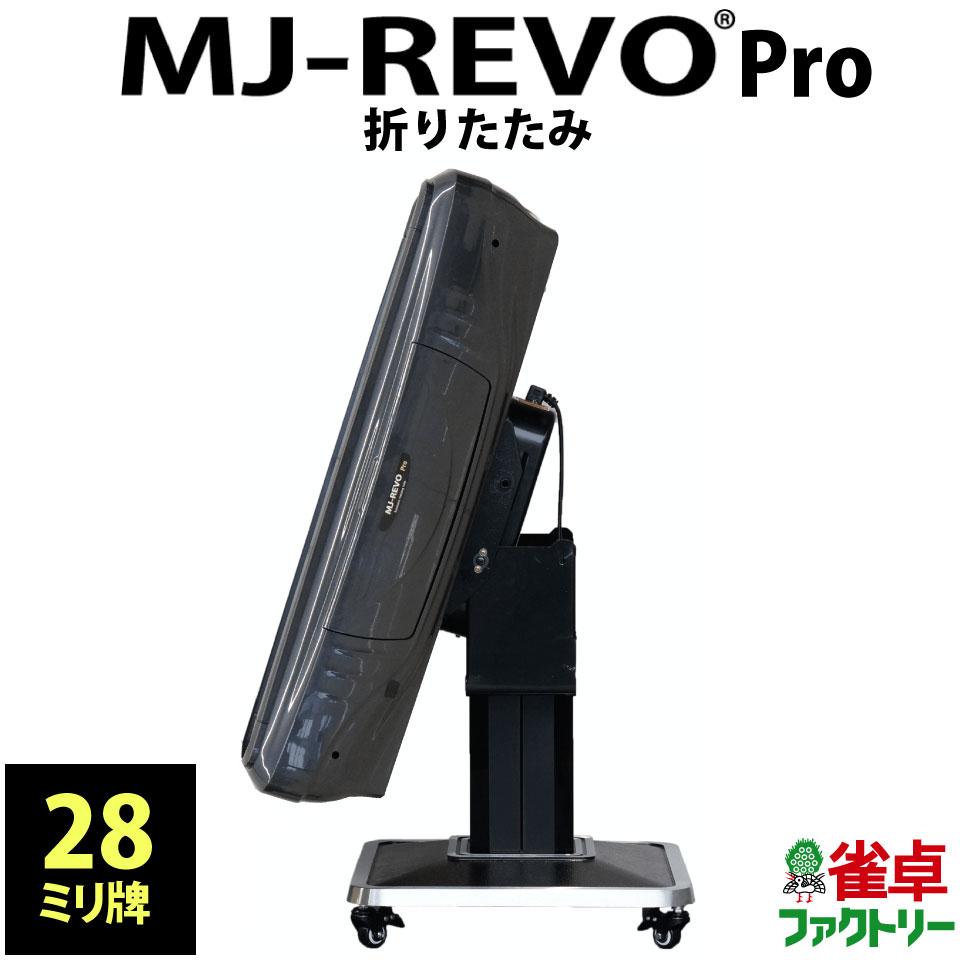 全自動麻雀卓 静音タイプ MJ-REVO Pro(28ミリ牌) 折りたたみ脚タイプ グレーメタリック 日本仕様 安心1年保証 説明書 簡単組み立て
