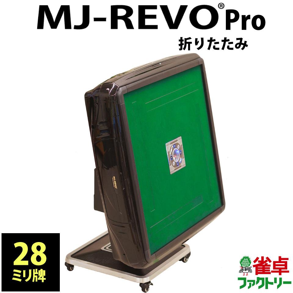 レビューでサイドテーブルプレゼント 全自動麻雀卓 優先配送 MJ-REVO Pro 折りたたみ 28ミリ かんたん組立 28mm 静音タイプ 3年保証 日本仕様 麻雀牌 期間限定特価品