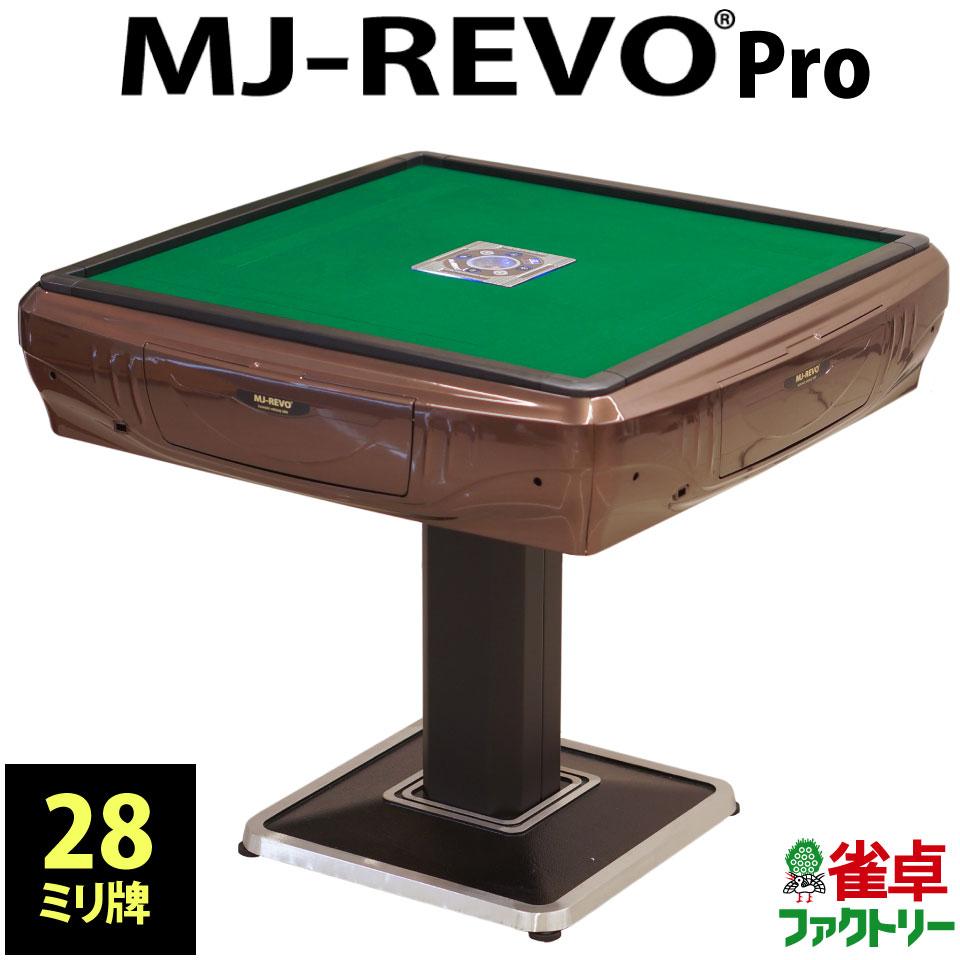 レビューでサイドテーブルプレゼント 特典 付属品が豪華になってますますオトクに 全自動麻雀卓 信憑 MJ-REVO Pro 28ミリ 静音タイプ ブラウン 3年保証 購買 日本仕様 麻雀牌 28mm かんたん組立