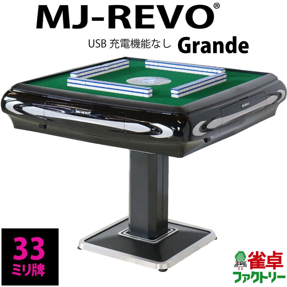 全自動麻雀卓 MJ-REVO Grande(33ミリ牌) グランデ 静音タイプ 安心1年保証 説明書 簡単組み立て 【USB充電なし】