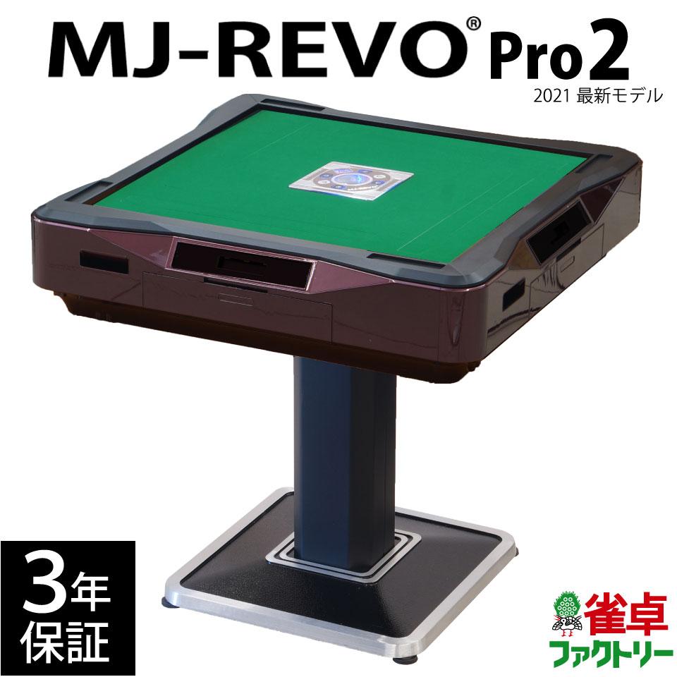 レッド枠登場 拡張性を備えたMJ-REVO Pro2 最新モデル先行販売 レビューでサイドテーブルプレゼント 全自動麻雀卓 MJ-REVO 2021年 点数表示への拡張性あり 静音タイプ 3年保証 初売り 麻雀牌 最新モデル ストア 先行販売 新色レッド