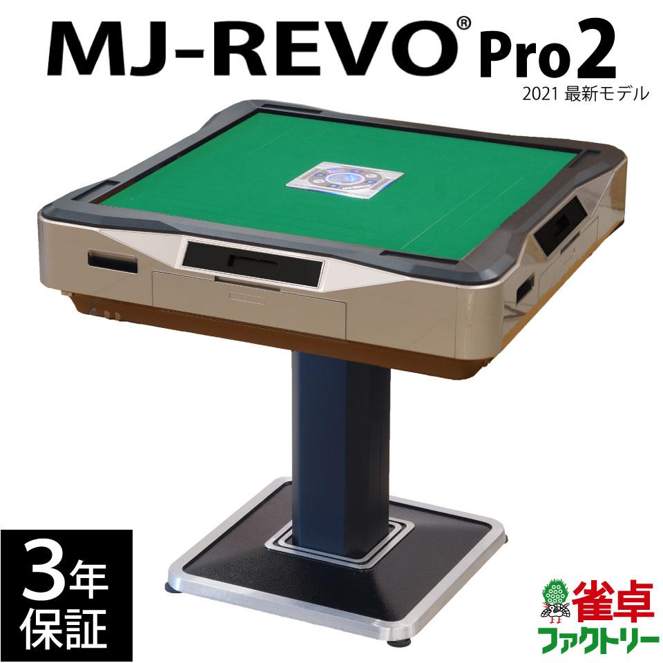 ゴールド枠登場 拡張性を備えたMJ-REVO Pro2 最新モデル先行販売 レビューでサイドテーブルプレゼント 全自動麻雀卓 MJ-REVO 2021年 秀逸 最新モデル 3年保証 新色ゴールド 国内即発送 先行販売 静音タイプ 点数表示への拡張性あり 麻雀牌