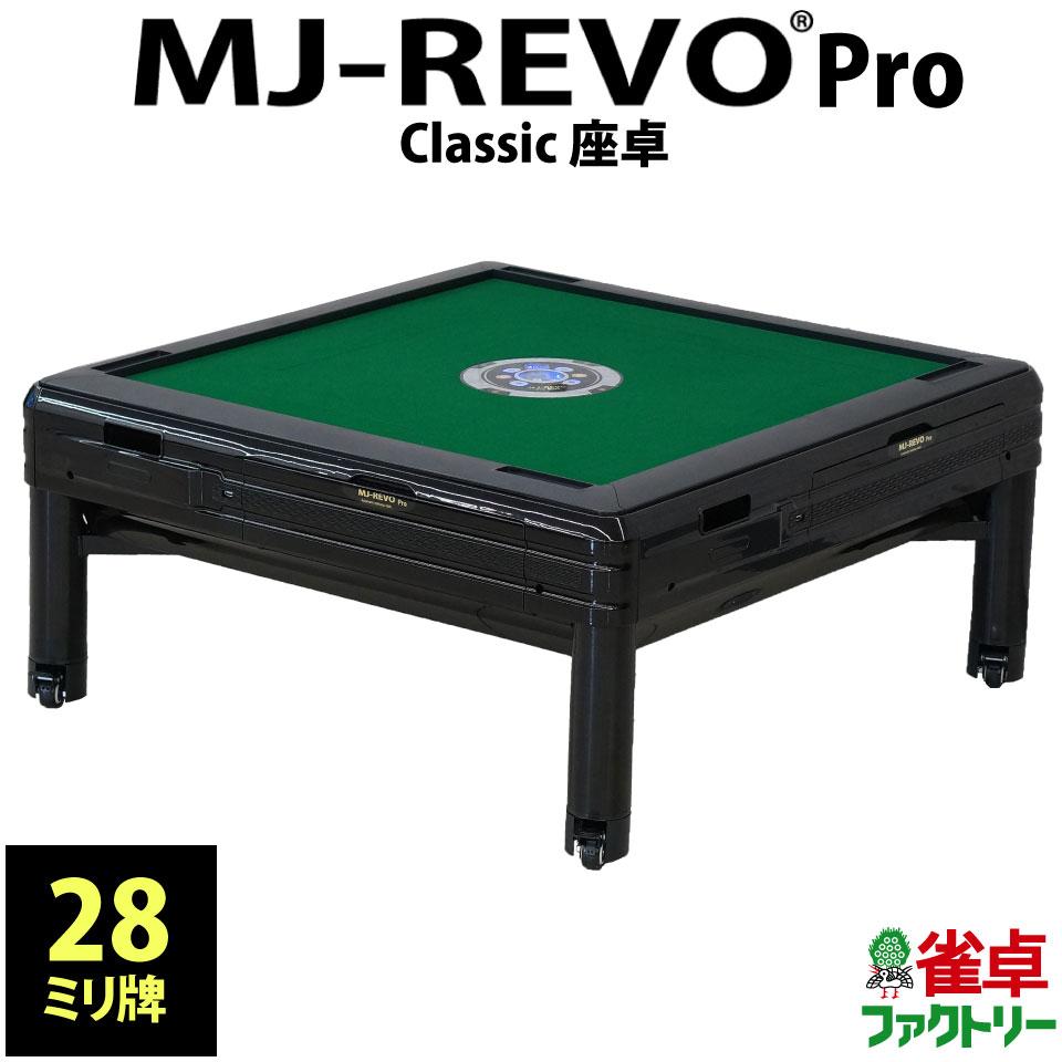 全自動麻雀卓 MJ-REVO Pro Classic 座卓タイプ テーブル兼用 28mm牌 日本仕様 安心1年保証 説明書 簡単組み立て
