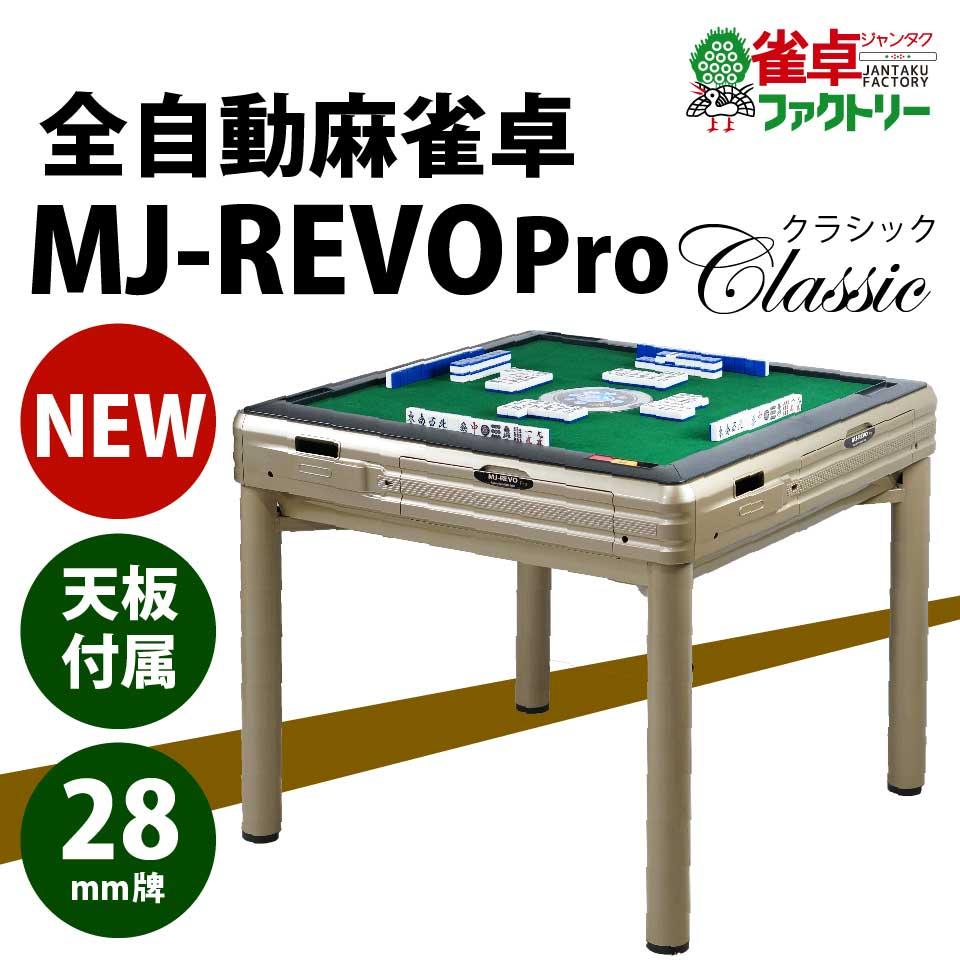 【オンラインショップ】 全自動麻雀卓 MJ-REVO Pro Classic 説明書 シャンパンゴールド テーブル兼用 28mm牌 日本仕様 テーブル兼用 安心1年保証 Pro 説明書 簡単組み立て, お名前シールのNAD:889a616a --- canoncity.azurewebsites.net