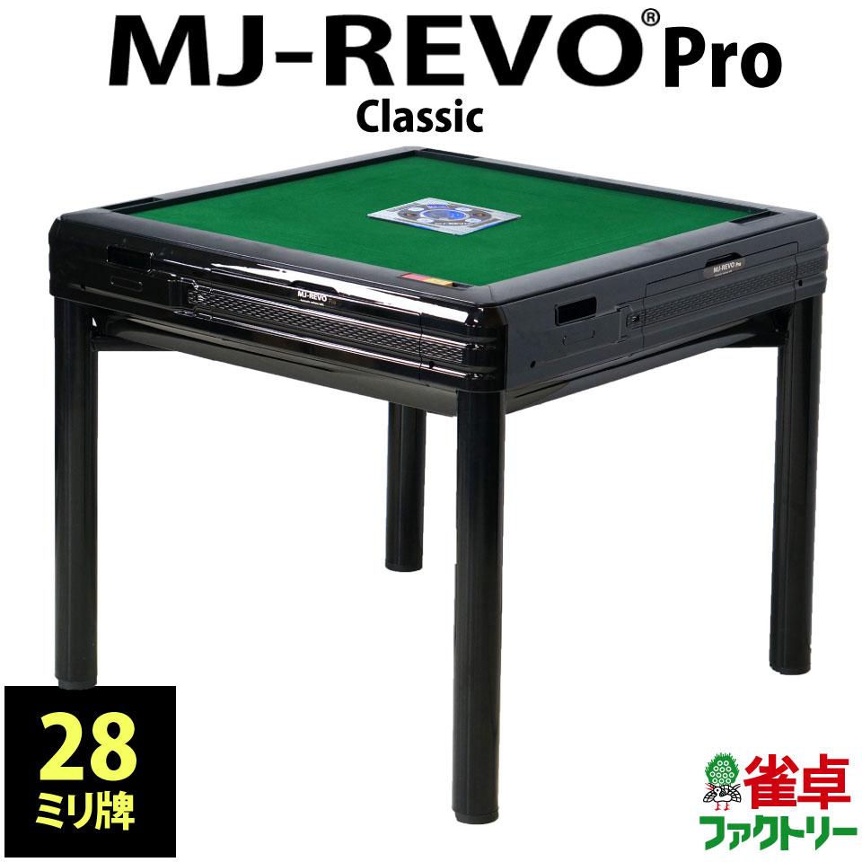 レビューでサイドテーブルプレゼント 特典 国際ブランド 気質アップ 付属品が豪華になってますますオトクに 全自動麻雀卓 MJ-REVO Pro Classic 28ミリ 麻雀牌 静音タイプ テーブル兼用 ブラック 3年保証 天板付き 日本仕様