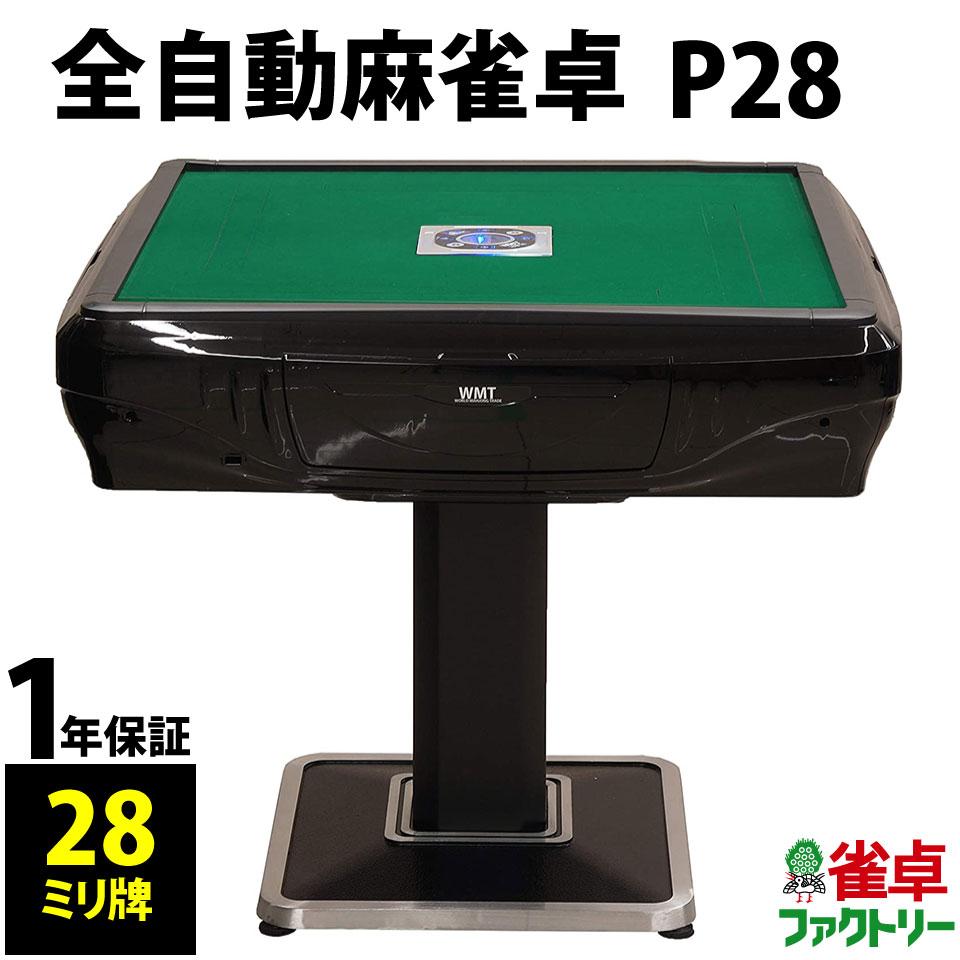全自動麻雀卓 P28 (28ミリ牌)