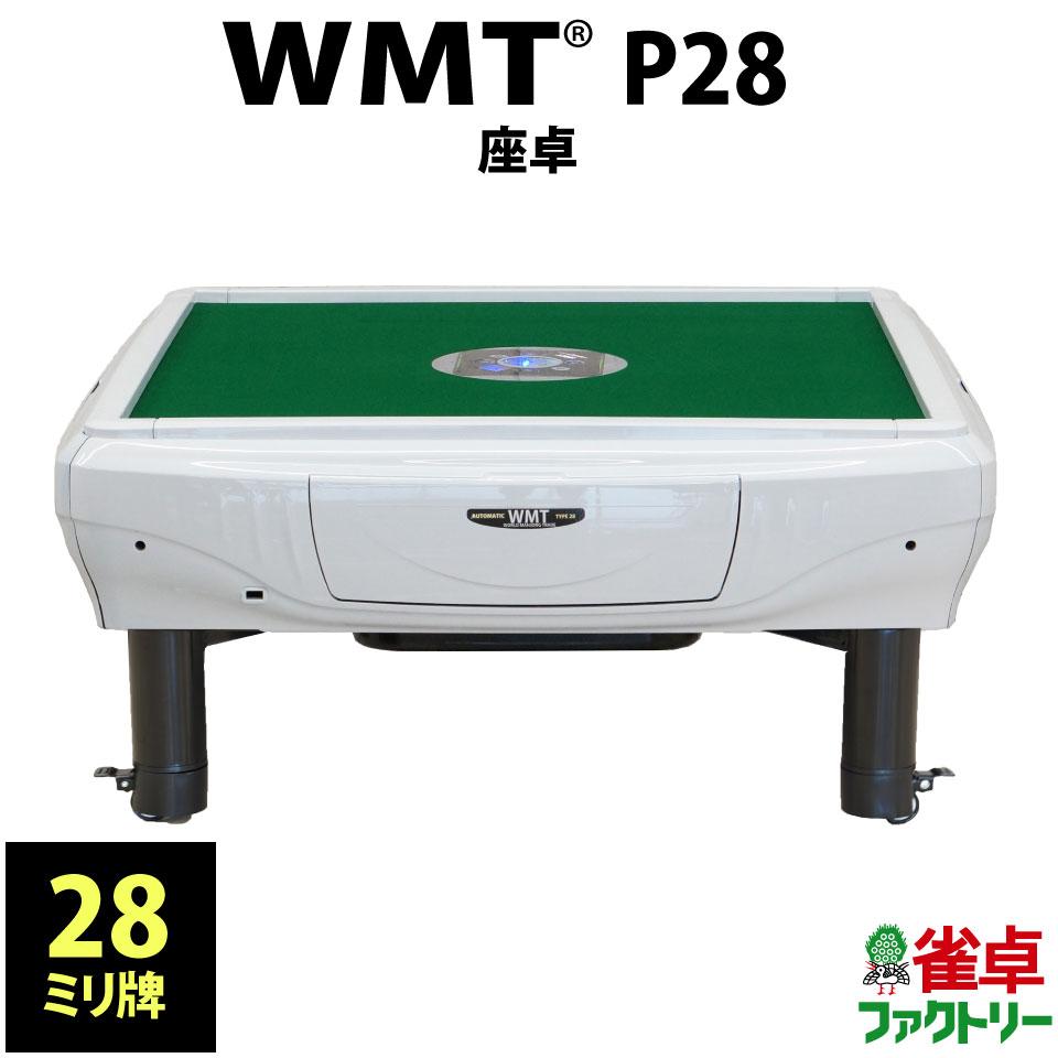 全自動麻雀卓 P28 静音タイプ ホワイト 座卓式 1年保証