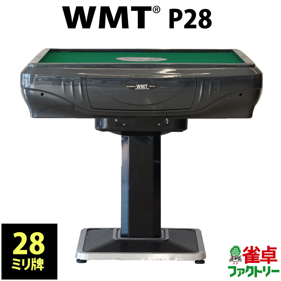 全自動麻雀卓 P28 静音タイプ グレーメタリック 1年保証