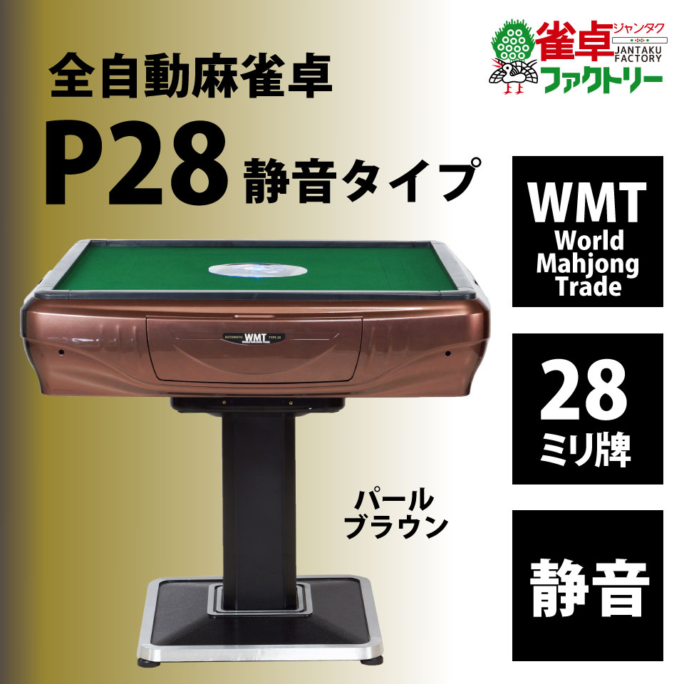 経典ブランド 全自動麻雀卓 P28 静音タイプ P28 全自動麻雀卓 パールブラウン 1年保証 1年保証, Petful-Select:ce837b11 --- clftranspo.dominiotemporario.com