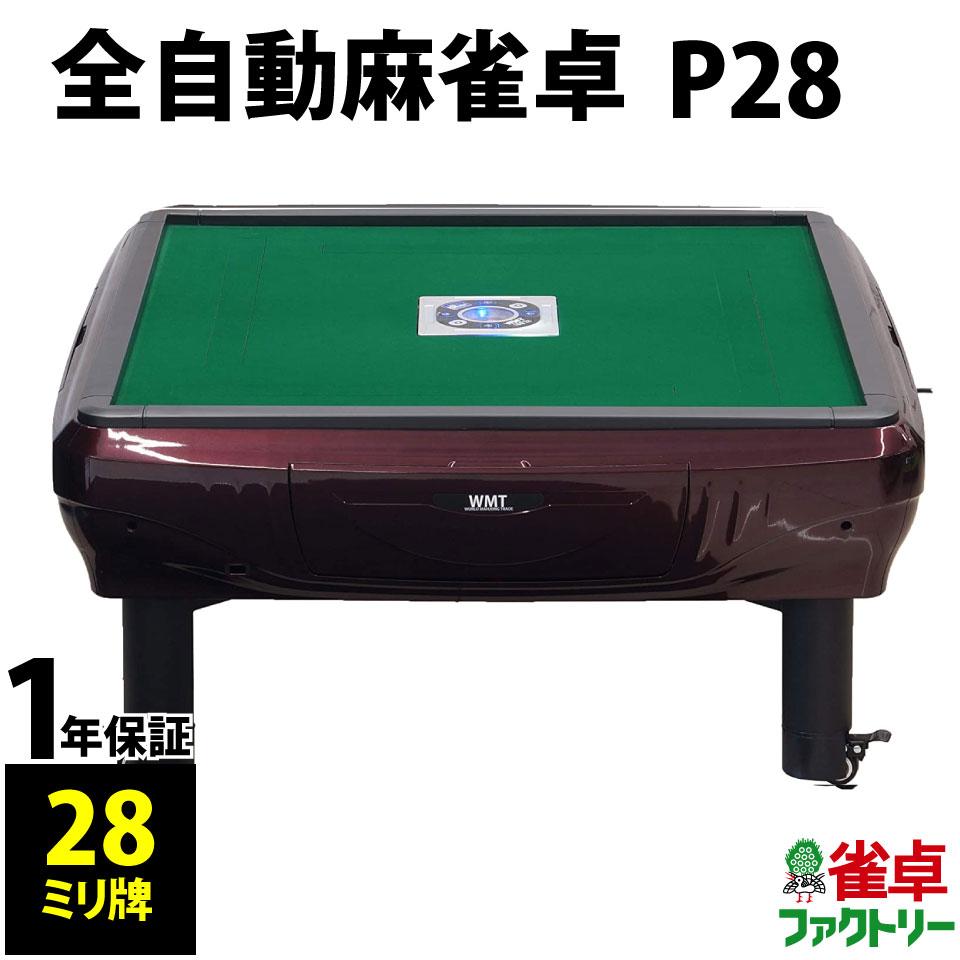 全自動麻雀卓 P28 静音タイプ シャインレッド 座卓式 1年保証