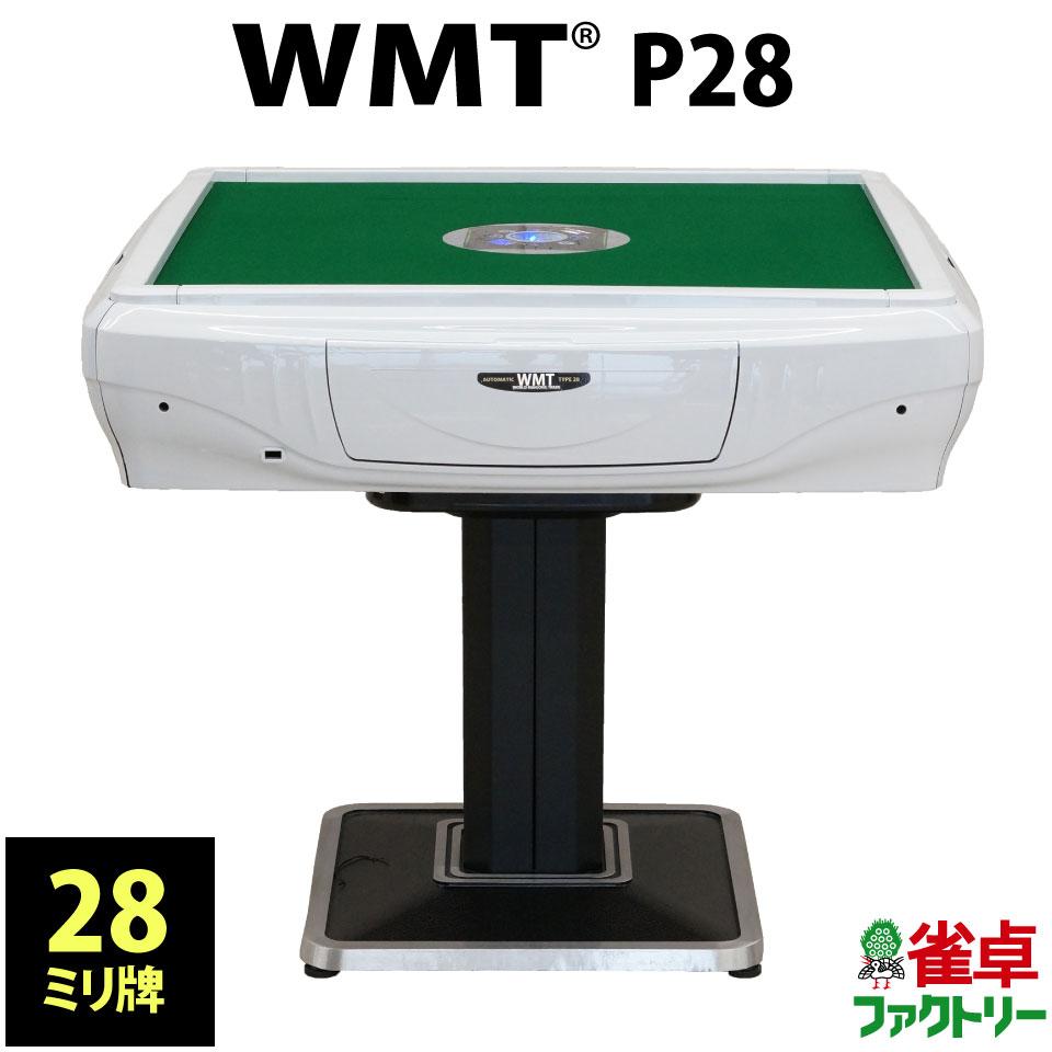 全自動麻雀卓 P28 ホワイト(28ミリ牌)
