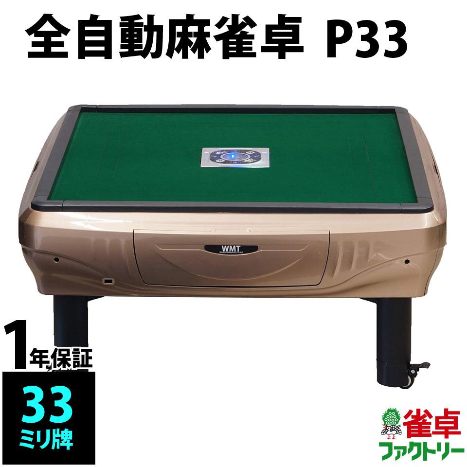 全自動麻雀卓 P33 静音タイプ 座卓式 ゴールド枠 1年保証