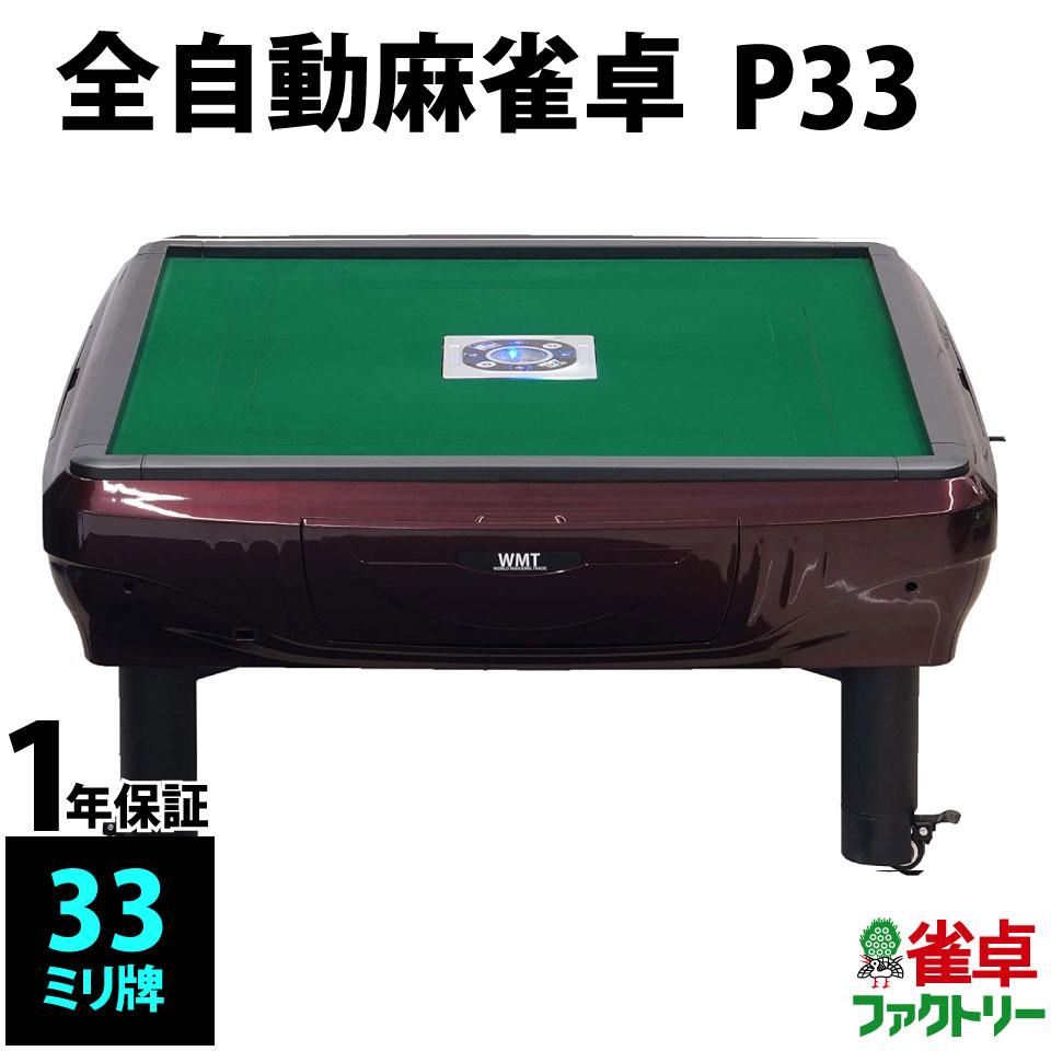 全自動麻雀卓 P33 静音タイプ 座卓式 シャインレッド 1年保証