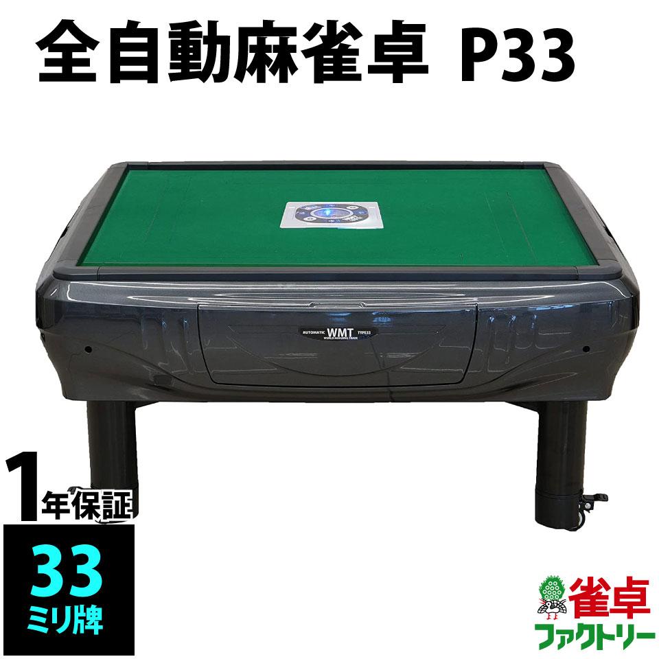 【新色】全自動麻雀卓 P33 静音タイプ 座卓式 グレーメタリック 1年保証