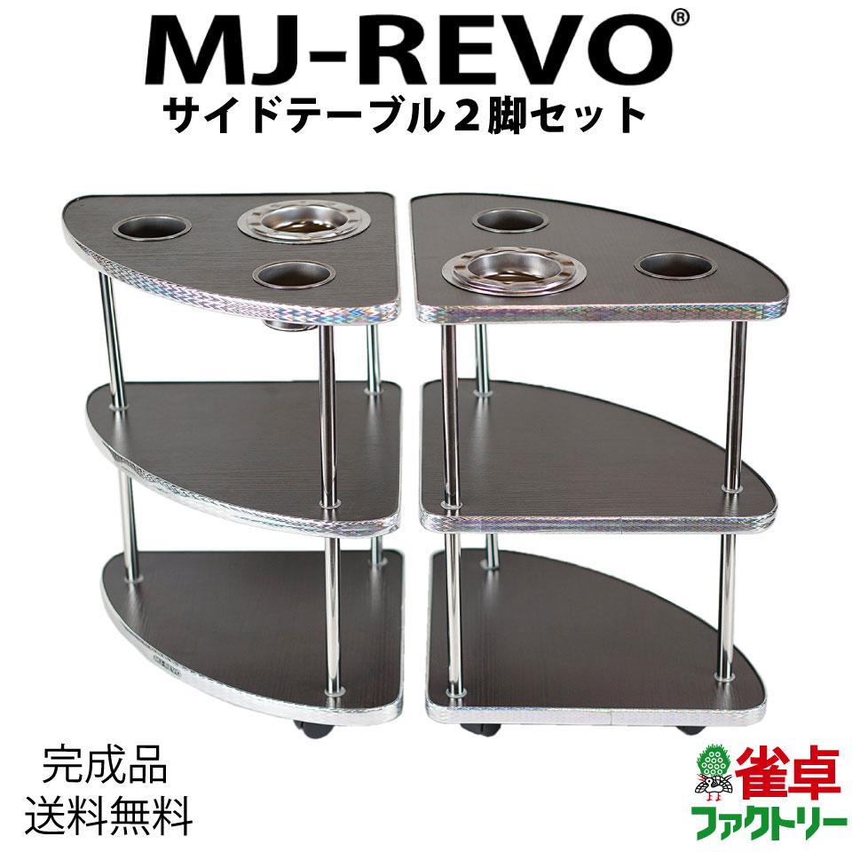 MJ-REVOシリーズ純正のサイドテーブル 人気商品 送料無料 全自動麻雀卓に最適 サイドテーブル 2脚セット ドリンクホルダー シリーズ 安全 起家 焼き鳥マーク付き 灰皿 トレンド MJ-REVO