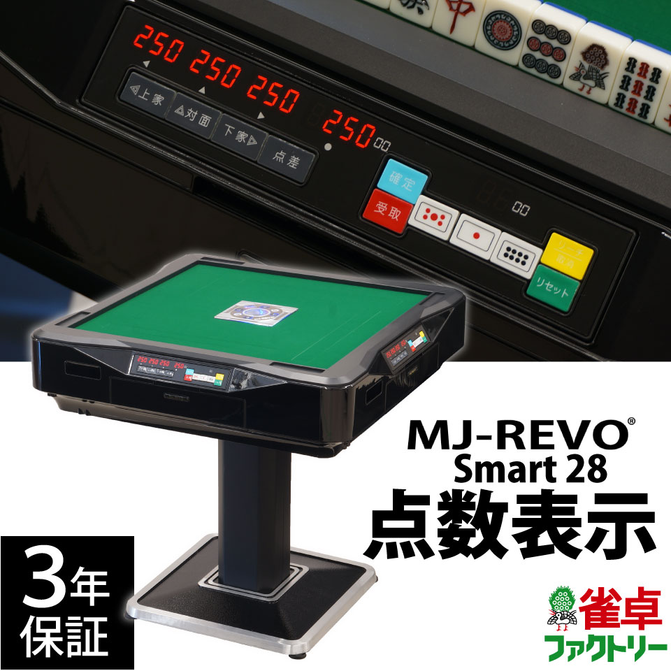 話題のスマ点棒搭載モデル レビューでサイドテーブルプレゼント 全自動麻雀卓 点数表示 MJ-REVO 待望 Smart 28ミリ スマート 新作からSALEアイテム等お得な商品満載 静音タイプ 麻雀牌 3年保証 雀卓 日本仕様