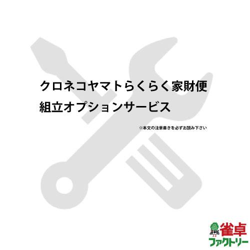 新作 特別セール品 人気 麻雀卓と同時購入限定 ヤマト組み立てオプション20分