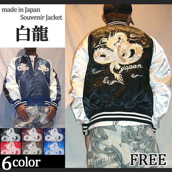 】(hoshihime/星姫) スカジャン 白龍 レギュラーサイズ (H6128RA) 日本製 総刺繍 中綿入り 和柄 防寒 あったか