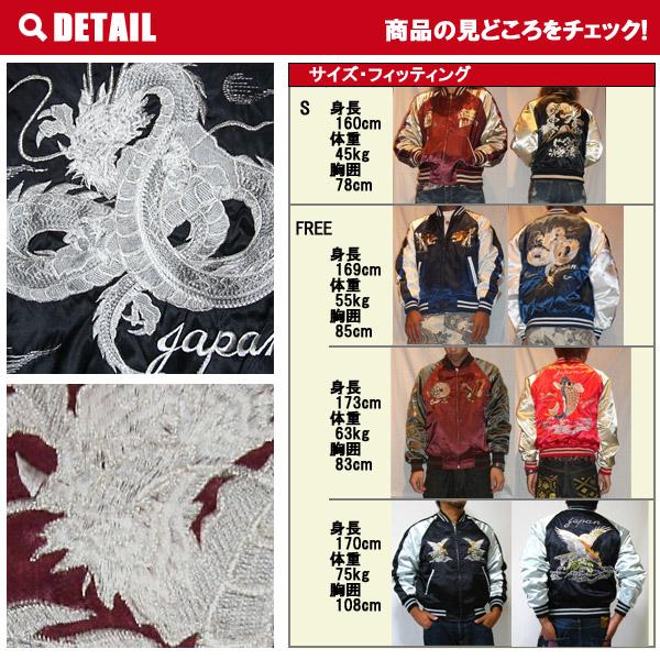 """日本圖案刺繡斯卡恩""""白龍""""填充在日本 (H6128RA) 的常規大小"""