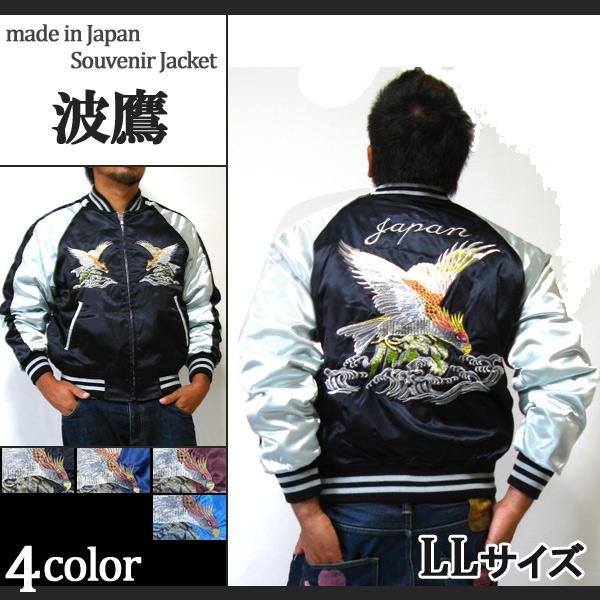 (hoshihime/星姫) スカジャン(波鷹) LL/XLサイズ (H8120RB)黒、紺、青、ワイン和柄 日本製 総刺繍 中綿入り アウター 防寒 あったか