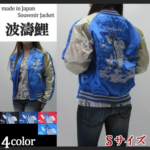 (hoshihime/星姫) スカジャン(波濤鯉)Sサイズ/レディース (H1331S)黒、赤、青、コン日本製 総刺繍 和柄 中綿入り 防寒 あったか