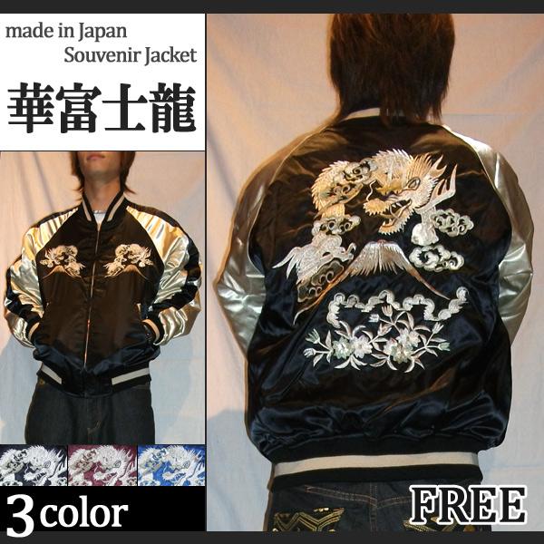 (hoshihime/星姫)スカジャン(華富士龍) FREE (H9019RA)黒、ワイン、コン日本製 総刺繍 中綿入り 和柄 防寒 あったか