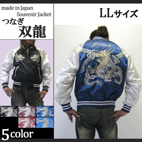 送料無料 hoshihime/星姫 日本製 総刺繍 中綿入 和柄スカジャン サテン(つなぎ双龍) LL/XLサイズ (H8101RB) 防寒 あったか