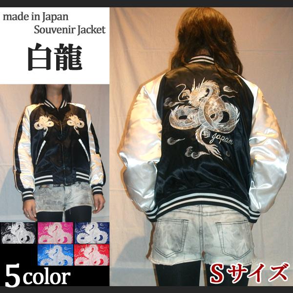 星姫(hoshihime)スカジャン(白龍)Sサイズ/レディース (H6128S) 日本製 総刺繍 中綿入 和柄 防寒 あったか