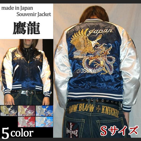 星姫 星姫 hoshihime スカジャン(鷹龍)Sサイズ/レディース (H5021S) 和柄 総刺繍 中綿入 日本製 和柄 防寒 あったか