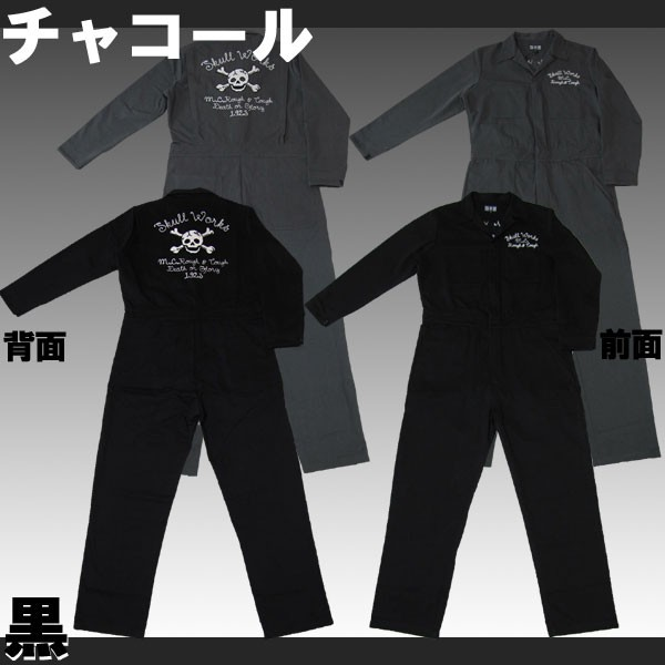 【SKULL WORKS】チェーン刺繍入り長袖ツナギ 『R&T COVERALL』 (141009)